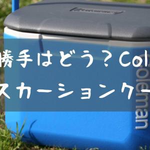 人気キャンプ用品コールマンのクーラーボックス