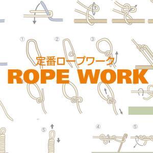 覚えとくと生活全般的に便利なロープの結び方