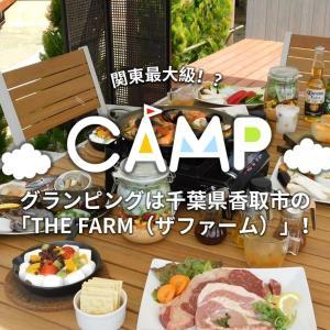 関東最大級のキャンプ施設千葉県香取市「THE FARM(ザ ファーム)」