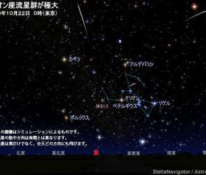 今夜!『オリオン座流星群』