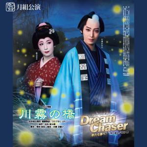『月城かなと&海乃美月』しっとりポスターに萌〜♡