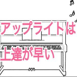 ②アップライトか電子ピアノか
