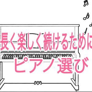 ①アップライトか電子ピアノか