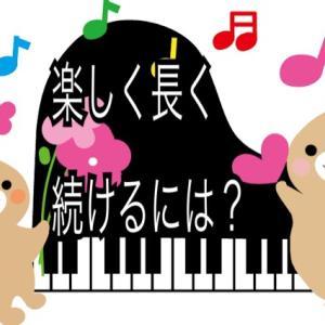 ピアノが楽しく長続きするには