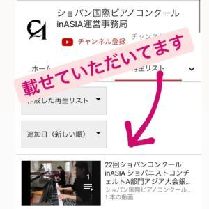 ショパン国際ピアノコンクールinAsia結果(公式で動画公開中)