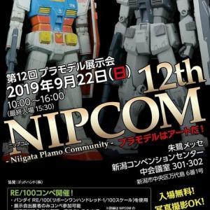 第12回 新潟プラモデル展示会「NIPCOM」参加日記