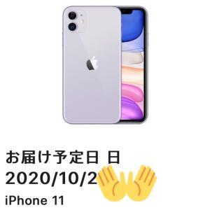 iPhone11を購入しました!
