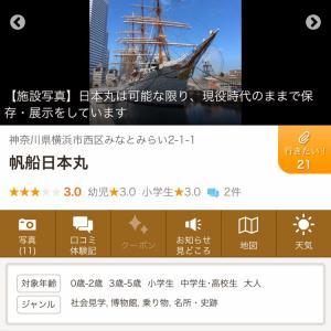 みなとみらいの帆船日本丸とトリックアート。