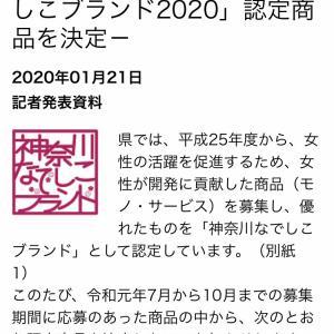神奈川県のなでしこブランドに認定されました!