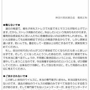 神奈川県医師会からのお願い