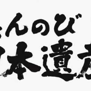 じょんのび日本遺産、金澤翔子さんの題字なのですね♪