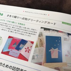 神奈川県からなでしこブランドのパンフレットが届きました