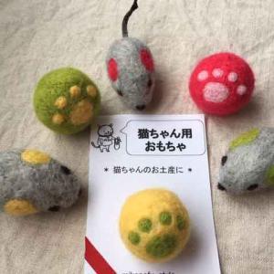 ■  猫用おもちゃ ねずみ・ボール