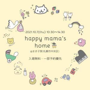 【告知♡】10月7日happy mama`s home 開催です♪
