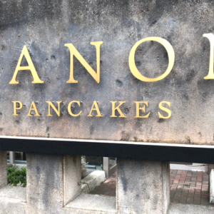 【白石区】KANON PANCAKES(カノンパンケークス)のパンケーキが絶品!