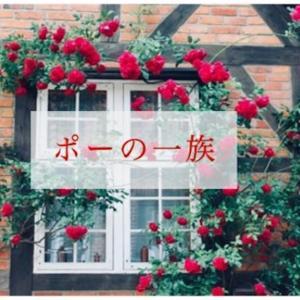 『ポーの一族』ライブ配信感想〜2人のフェアリー夢の共演 / 明日海りおー涼風真世