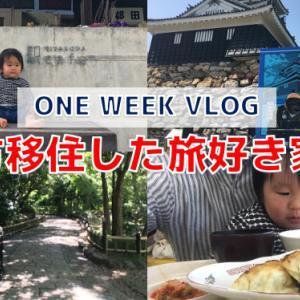 【VLOG】浜松餃子を食べる旅 #23