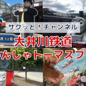 【鉄道旅動画】大井川鐡道きかんしゃトーマスフェアに行ってきた@静岡県川根本町