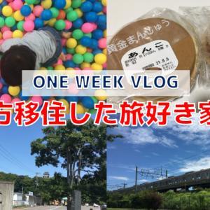 【VLOG】日帰り吉田町旅 #25