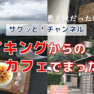 【紹介動画】花沢の里から満観峰ハイキング