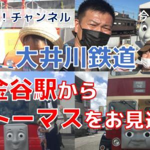 【鉄道旅動画】大井川鐡道 きかんしゃトーマスを見に行ったよ!@新金谷駅