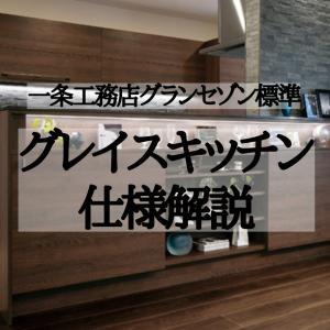 【最新】グランセゾン標準「グレイスキッチン」機能・仕様を詳しく解説!