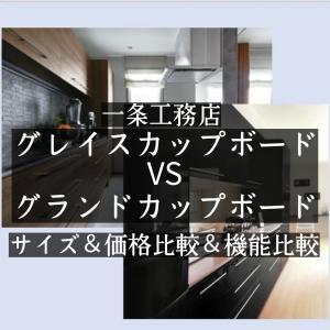一条工務店「グレイスカップボード」VS「グランドカップボード」比較!価格・サイズ・機能違いを紹介!