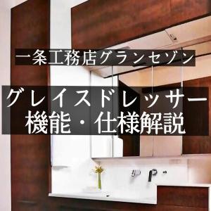 【最新】グランセゾン標準「洗面台(グレイスドレッサー)」サイズ・機能を詳しく解説!