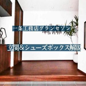 一条工務店グランセゾン 玄関&シューズボックスの機能・仕様を解説!