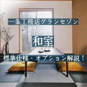 【内装】グランセゾン和室解説!標準仕様、オプションを紹介!