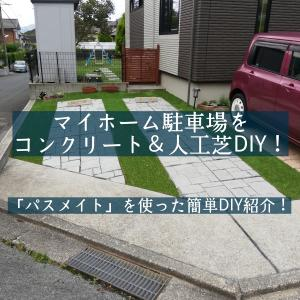 【エクステリア】マイホーム駐車場をコンクリート&人工芝DIY!(第2弾)
