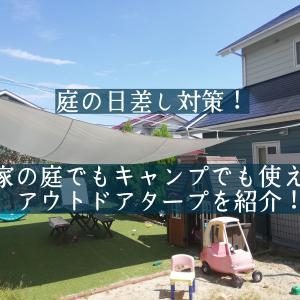 【エクステリア】庭の日差し対策!自宅の庭でもキャンプでも使えるアウトドアタープのメリット・取り付け方を紹介!