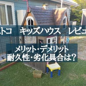 オシャレなコストコの屋外木製キッズハウス(子供遊び小屋)レビュー!メリット・デメリット、耐久性・劣化具合は?