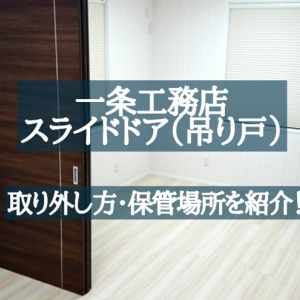 一条工務店吊り戸(スライドドア)の取り外し方・保管場所を紹介!