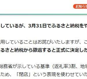 (ふるさと納税)泉佐野市のキャンペーンを検証