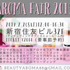 アロマフェア開催!@西新宿