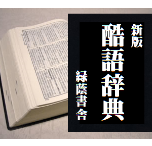 新版 酷語辞典 「こくご辞典」