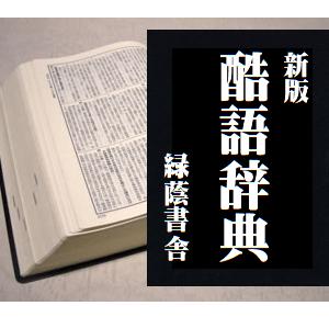 新版  酷語辞典    「無知」と「無恥」