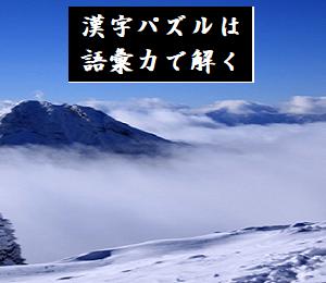 漢字パズルは語彙力で解く***