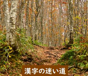 漢字の迷い道***9月25日