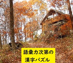 語彙力次第の漢字パズル***10月29日