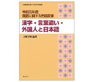 新版 酷語辞典 ~令和元年度「国語に関する世論調査」の結果について~