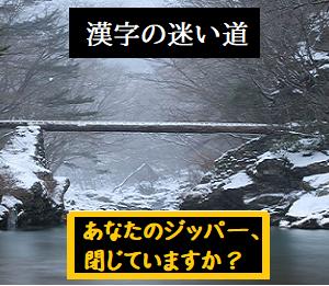 漢字の迷い道***1月25日
