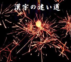 漢字の迷い道***