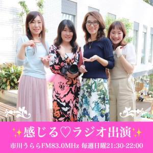 5/12 「感じるラジオ」ゲスト出演 視聴はこちら✨
