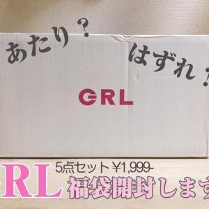 GRL福袋(2019秋冬)レビュー