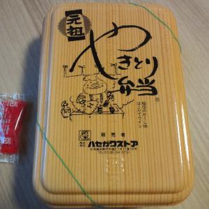 【函館】ハセガワストアの「やきとり弁当」の容器には、串を抜くためのミゾがあった