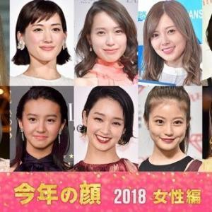 2018「今年の顔」発表!男女各10組選出
