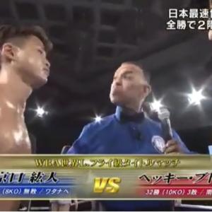 ◆注目!京口紘人 vs 久田哲也 ~ WBA世界ライトフライ級タイトルマッチ 2019.10.01