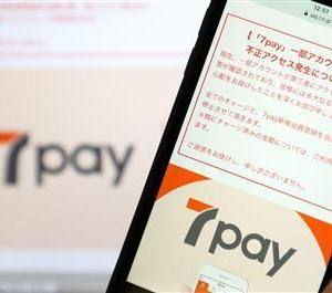 【速報・経済】「セブンPay」9月末で終了へ!